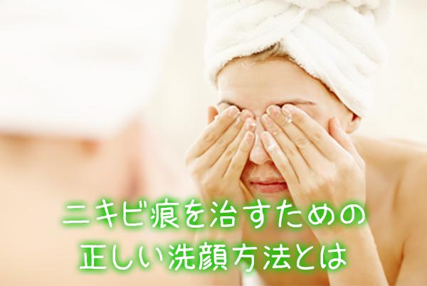 ニキビ痕を治すための正しい洗顔方法とは.jpg