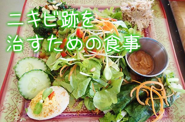 ニキビ跡を治すための食事.jpg